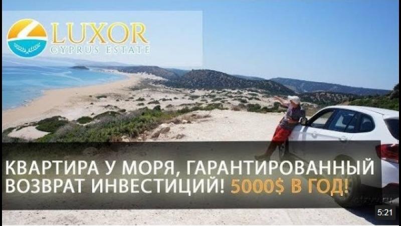 🌞🌊🍋 👉Северный Кипр, недвижимость - Квартира у моря, супер цена! Гарантированный доход 5000$ в год!