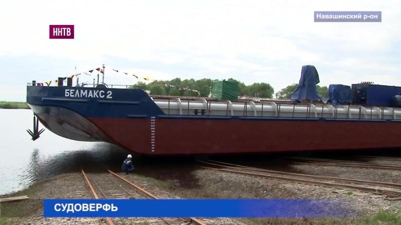 Окская судоверфь спустила на воду вторую баржу Белмакс 2 проекта ROB20
