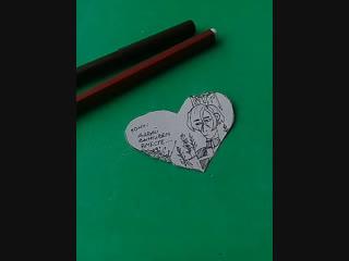 Рисую валентинку