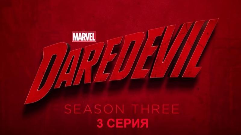 Обзор сериала Сорвиголова 3 сезон 3 серия » Freewka.com - Смотреть онлайн в хорощем качестве