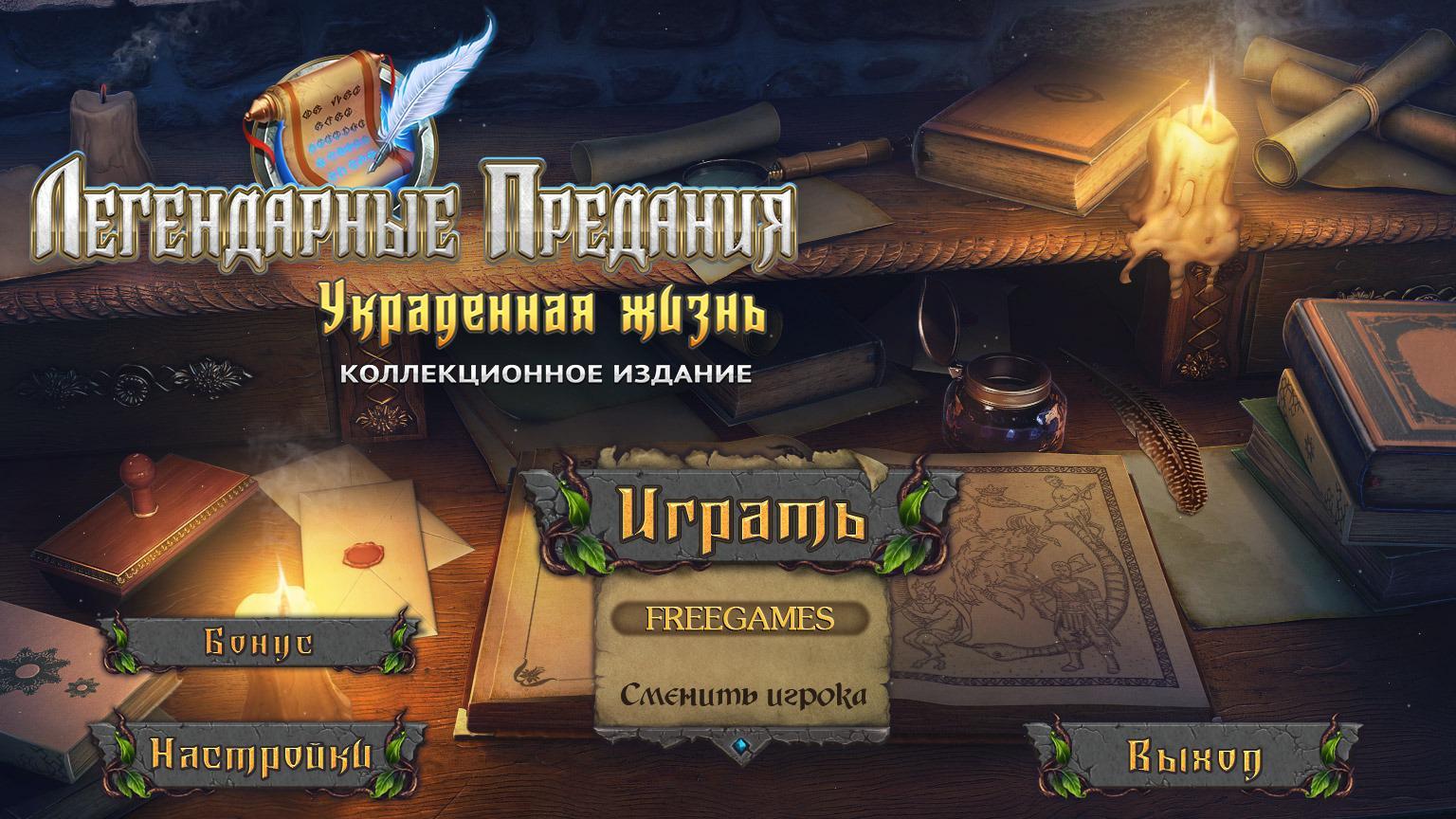 Легендарные предания: Украденная жизнь. Коллекционное издание | Legendary Tales: Stolen Life CE (Rus)