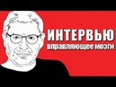Лабковский - про заниженную самооценку, секс и детские травмы / 17.05.2018