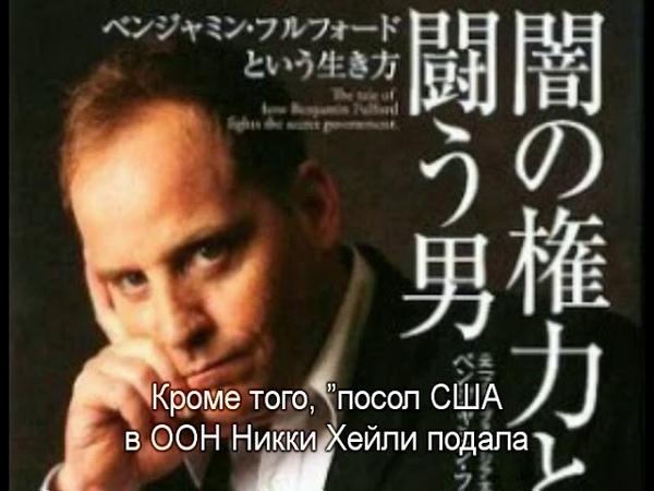 Бен Фулфорд 15/10/2018 - попытка госпереворота в России