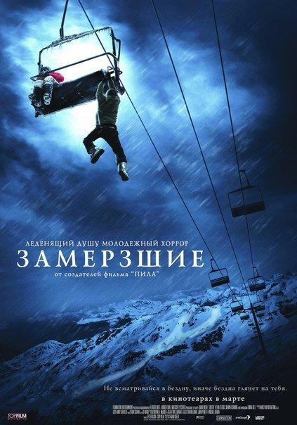 3aмёрзшие (2010)