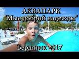 Мой сын Егор. Аквапарк