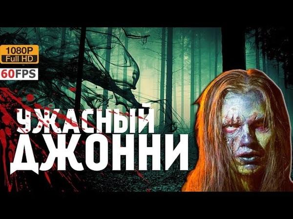 Ужасный Джонни / 1080p / 60fps / Ужас / Мистика / Комедия /