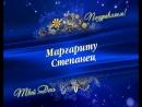 Степанец Маргарита