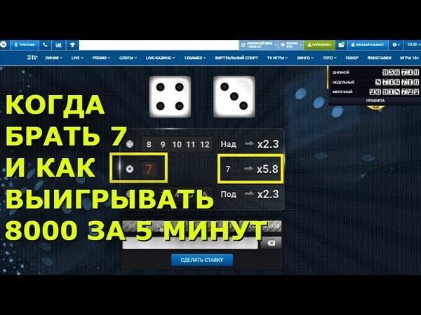 Как выиграть 8000 за 5 минут в игре «Под 7 Над». Плюсовая стратегия проверенно!