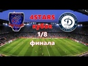 FIFA 18 | Profi Club | 4STARS | Кубок | Meteor - Dynamo | 1/8 финала