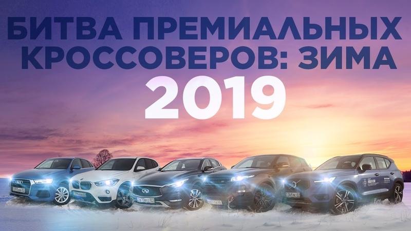 Битва Кроссоверов 2019 / Премиум: Audi Q3, BMW X1, Infiniti QX30, Range Rover Evoque Volvo XC40