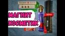 Бюджетные покупки в Магнит Косметик