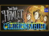 Don't Starve - Hamlet - Свиномания! #14 #веганаскиле #помнишьменя