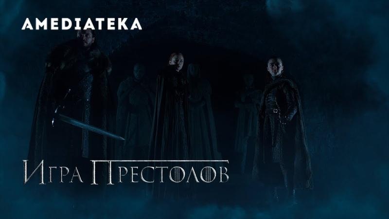 Игра престолов 8 сезон | Game of Thrones | Крипта Винтерфелла