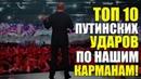 ТОП-10 УДАРОВ ПУТИНА ПО КАРМАНАМ РОССИЯН! И ВСЕ ЭТО ПОКА ШЕЛ ЧЕМПИОНАТ