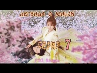 [Fsg Reborn] Legend of Yun Xi | Легенда о Юньси - 7 серия