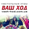 ВАШ ХОД - Настольные игры в Донецке ツ