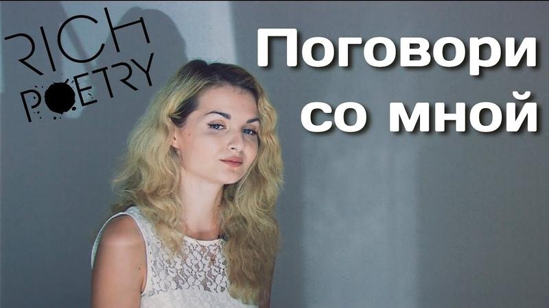 Поговори со мной В Полозкова М Чайковская реминисценция Стихи о любви Современная поэзия