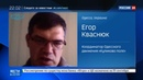 Новости на Россия 24 • Выжившего при пожаре в одесском Доме профсоюзов депортировали из России