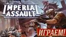 STAR WARS Imperial Assault - Играем! на Два в Кубе