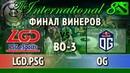 Epic! OG vs LGD.PSG - 3-я карта - Bo3 - Финал Винеров - Ti 8 Lex 4ce Студия Аналитики