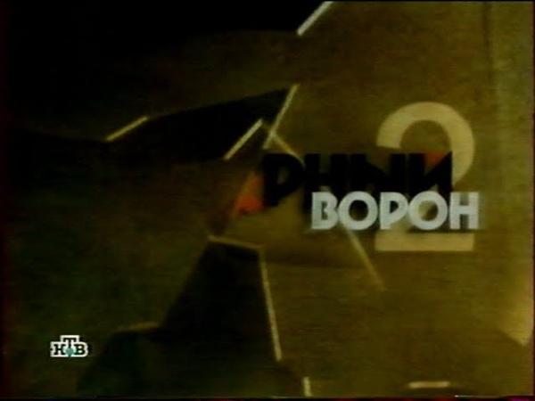 Чёрный ворон 2 НТВ 1 12 2003 Анонс