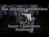 Как работает автомобиль. Раздел 4: Двигатель. Вступление [BMIRussian]