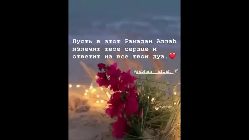 Subhan__allah_InstaUtility_03ebc.mp4