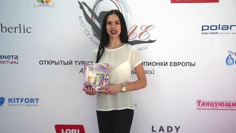 Благодарность от чемпионки Европы по художественной гимнастике Александры Ермаковой