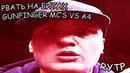 РВАТЬ НА БИТАХ (3 х 3) - GUNFINGER MC'S x А4 RYTP