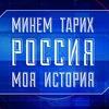 """Исторический парк """"Россия-Моя история"""". Казань"""