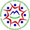 Молодежный Совет при Общественной палате КБР