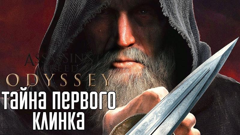 Assassin's Creed Odyssey ► Прохождение на русском 1 ► DLC НАСЛЕДИЕ ПЕРВОГО КЛИНКА