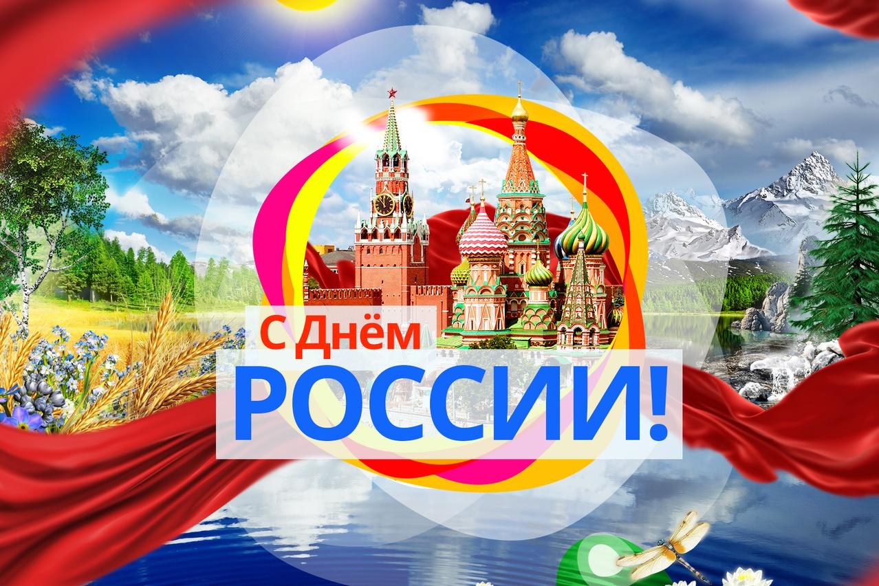 Открытки к празднику день россии, сделать красивую