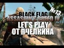 Let's play от Пчёлкина - Assassin's Creed IV: Black Flag (#13)