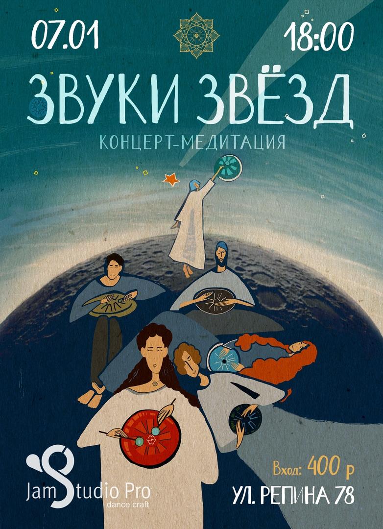 "Афиша ""Звуки Звёзд"" 7.1.19 концерт-медитация"
