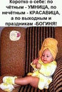 Полина Светикова фото #38