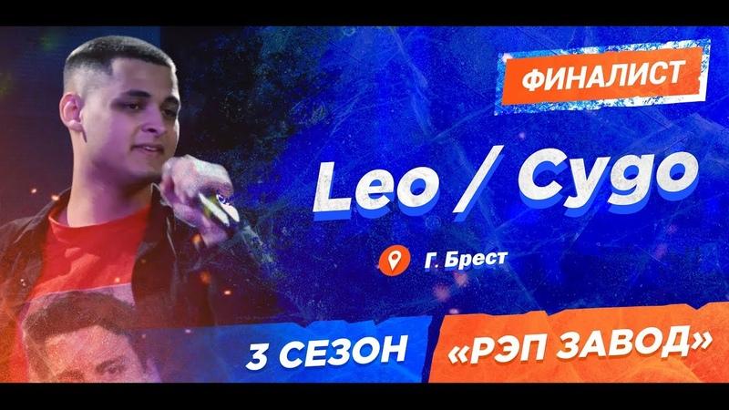 РЭП ЗАВОД [LIVE] Leo / Cygo (358-й выпуск) 3 сезон / Шоу-Финал.