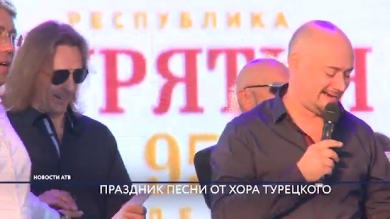 ПРАЗДНИК ПЕСНИ ПОДАРИЛ УЛАН УДЭНЦАМ ХОР ТУРЕЦКОГО