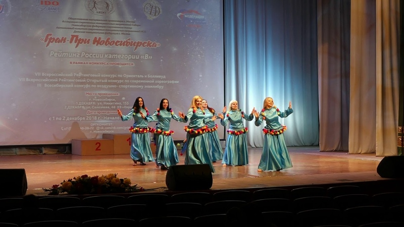 Гран при Новосибирска 82 Oriental Folk Ансамбль ШВТ Платан 1 12 2018