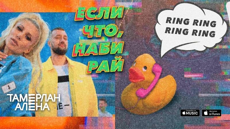TamerlanAlena Если что набирай official music video