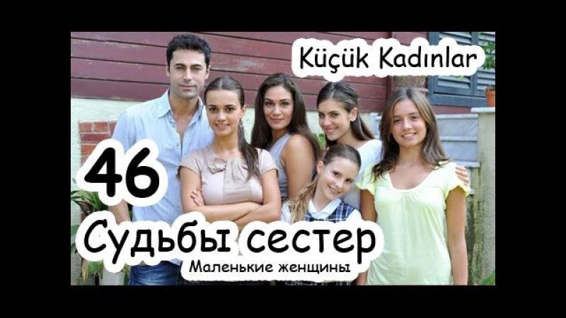 Сериал Судьбы сестер Маленькие женщины Küçük Kadınlar 46 серия смотреть онлайн