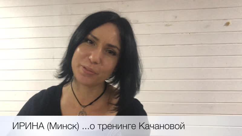 Отзыв Ирины и Вадима