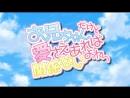 Onii-chan Dakedo Ai Sae Areba Kankeinai yo ne! [ED2][BDRip]