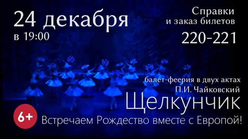Встречаем Рождество вместе с Европой! Щелкунчик