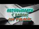 Баблокот I Мониторим выплаты с нового хайпа 180 руб I Пополнение на 150 руб I insane-profit