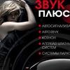 """Магазин """"ЗВУК ПЛЮС"""""""