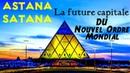 Astana la future capitale du Nouvel Ordre Mondial Illuminatis et ésotérisme Septembre 2017