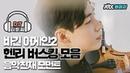 [DJ티비씨] 헨리(Henry) ★음악천재적★ 모먼트 1열에서 볼 사람 드루와 드루와 JTBC봐50556