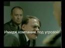 Гитлер про напитки