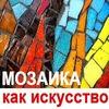 ЛАБИРИНТ мозаика в наличии, доставка по Украине
